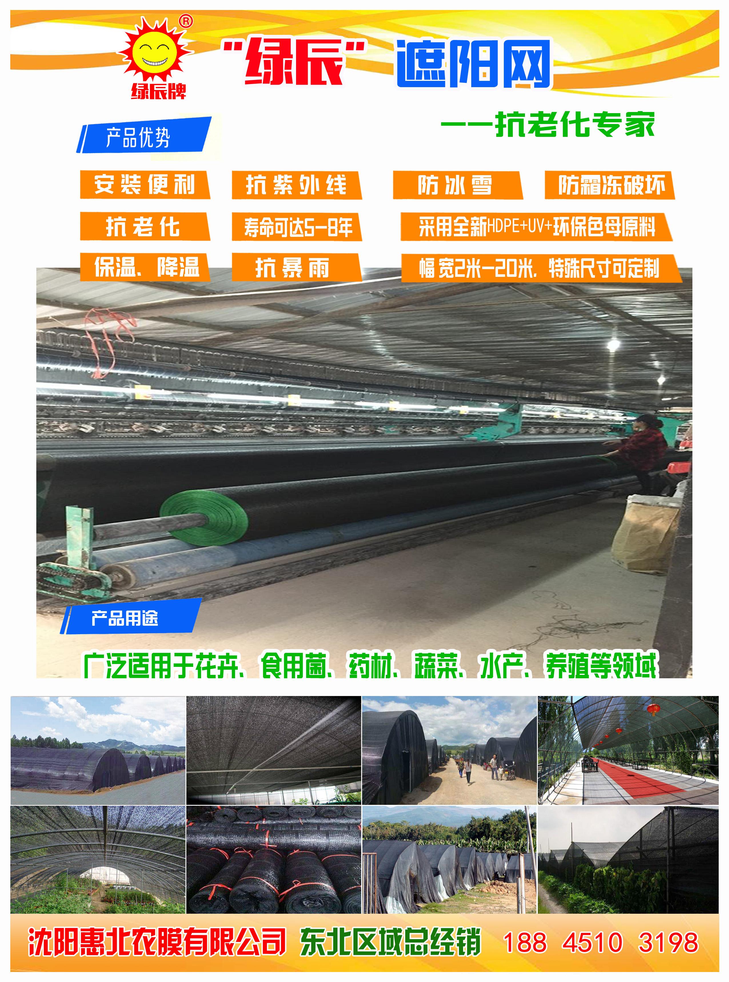 绿辰遮阳网,东北区域总经销